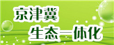 京津冀生态一体化