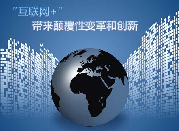 """安晖:""""互联网+""""的核心是带来颠覆性变革和创新"""