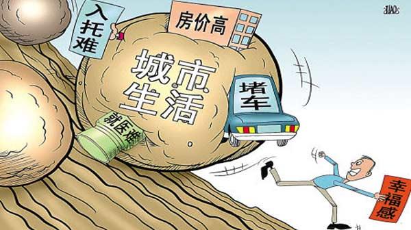 """中国""""城市病""""表现在看病难污染严重等六方面"""