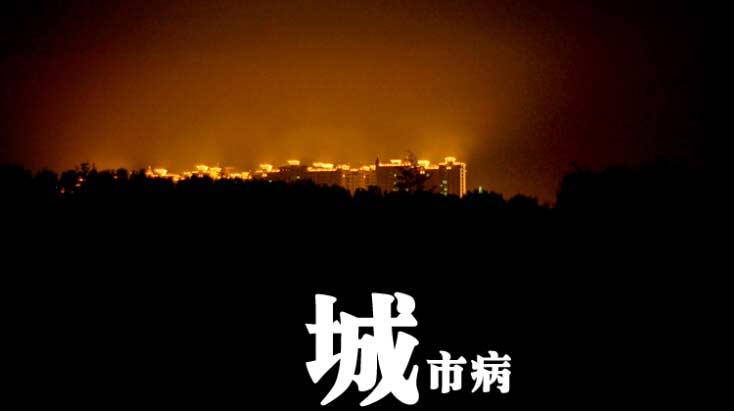 """中央党校向春玲解答什么是""""城市病""""?"""