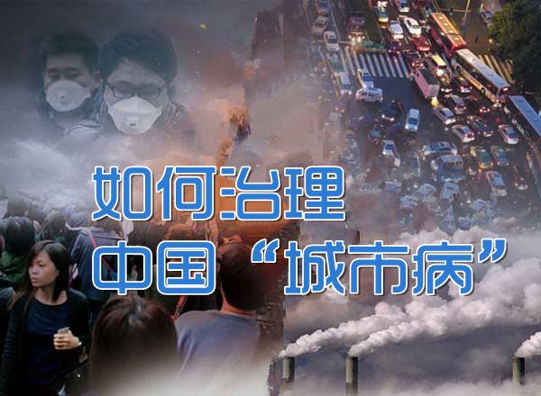 """对话中央党校向春玲:如何治理中国""""城市病"""""""
