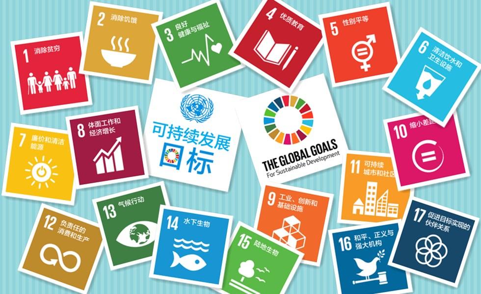 2015年后17个可持续发展全球目标