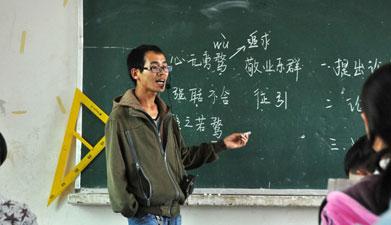 """残疾教师单手书写""""三尺讲台"""""""
