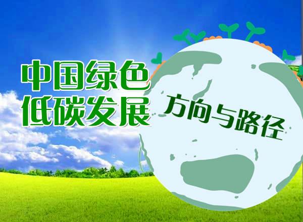 对话发改委能源所康艳兵:绿色低碳发展的方向与路径
