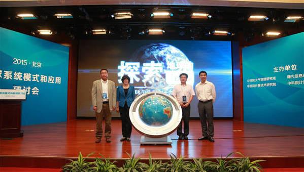 """解读地球 中科院发布""""地球数值模拟装置""""原型系统"""