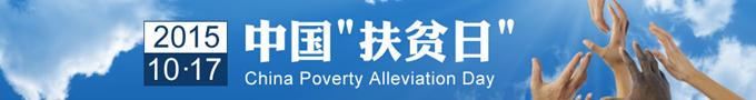"""2015中国""""扶贫日"""""""