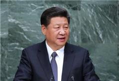 习近平在联合国发展峰会上的讲话(全文)