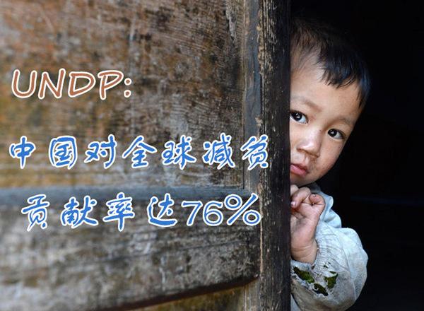 联合国开发计划署:中国对全球减贫贡献率达76%