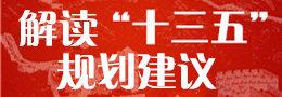 """解读中国""""十三五""""规划建议"""