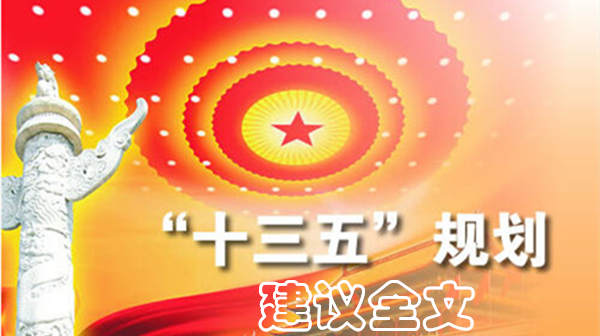 中共中央关于制定国民经济和社会发展第十三个五年规划建议