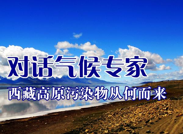 对话气候专家 西藏高原污染物从何而来