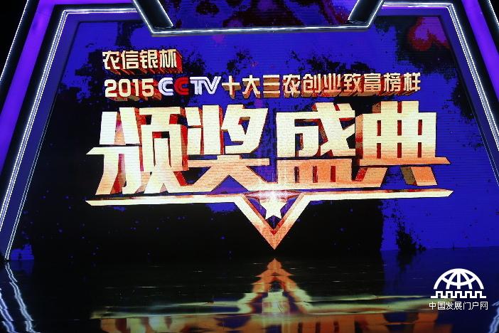 2015CCTV十大三农创业致富榜样颁奖盛典举行[图]