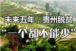 """未来五年,贵州脱贫""""一个都不能少"""""""