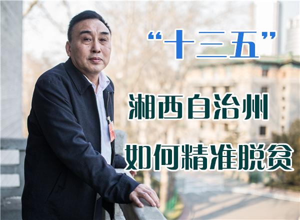 """""""十三五""""湘西自治州如何精准脱贫"""