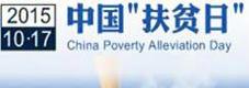 """2015年10月17日 中国""""扶贫日"""""""
