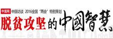 http://www.china.com.cn/lianghui/fangtan/node_7234695.htm