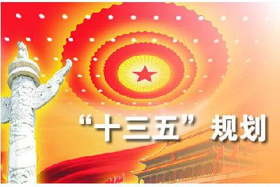 """百大工程项目彰显""""十三五""""规划战略新高度(图)"""