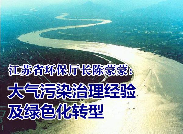 江苏省环保厅长陈蒙蒙:大气污染治理经验及绿色化转型