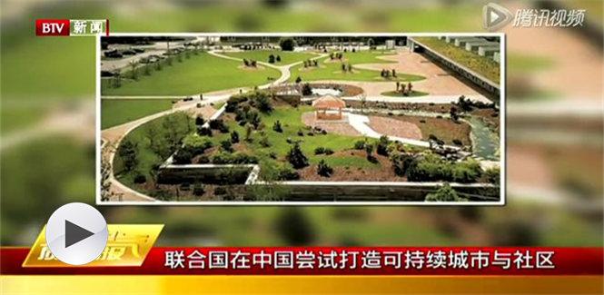 联合国在中国尝试打造可持续城市与社区
