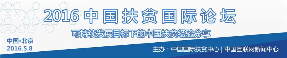 2016中国扶贫国际论坛