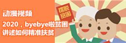 动漫短片《2020,byebye啦贫困》告诉你如何精准扶贫