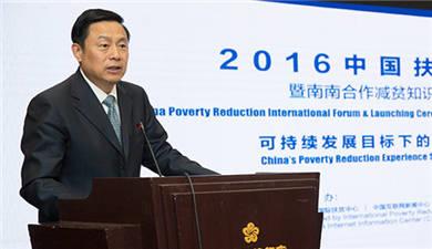 2016中国扶贫国际论坛在京举行 郭卫民等出席