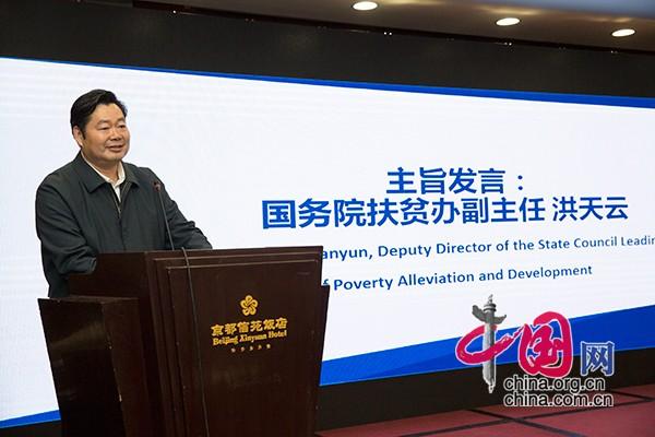 洪天云:2020年贫困地区发展速度要超全国水平