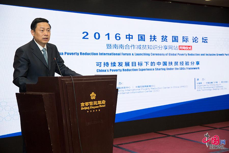 """国务院新闻办副主任郭卫民在2016中国扶贫国际论坛上发表主旨发言。本届论坛的主题为""""可持续发展目标下的中国扶贫经验分享""""。"""