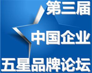 第三届中国企业五星品牌论坛