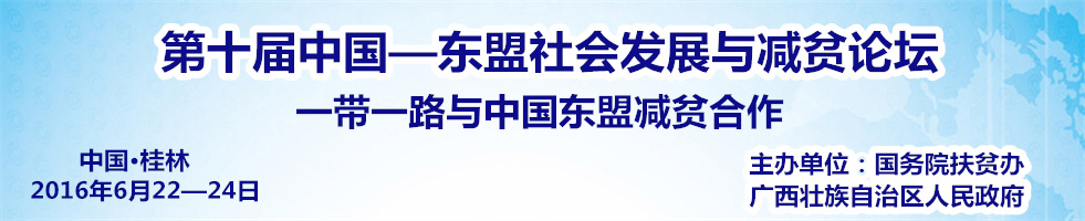 第十届中国—东盟社会发展与减贫论坛