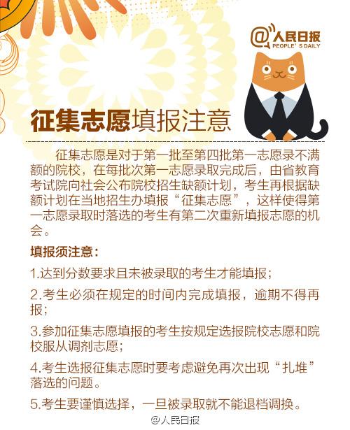 图解:2016年高考填报志愿指南 - 纳兰容若 - 纳兰容若