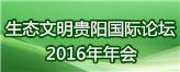 生态文明贵阳国际论坛2016年年会