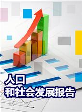 人口和社会发展报告2014——人口变动与公共服务
