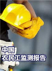 2.74億中國農民工監測報告