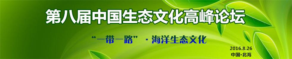 第八届中国生态文化高峰论坛