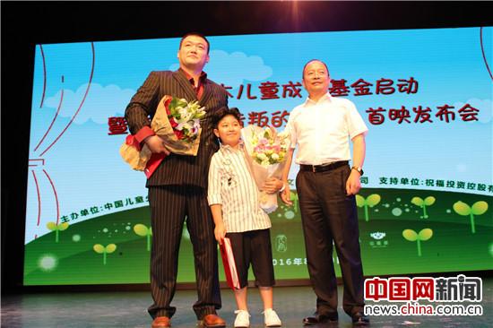 克里木儿童成长基金启动暨公益舞台剧《背叛的门牙》首映