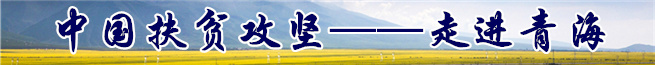 中国扶贫攻坚——走进青海