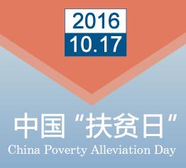 2016年10月17日 中国扶贫日