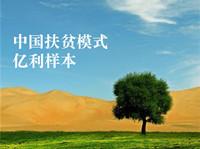 中国扶贫模式:亿利样本