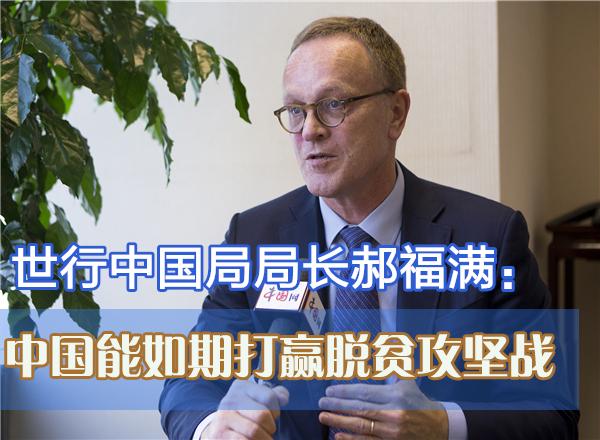 世行中国局局长郝福满:坚信中国能如期打赢脱贫攻坚战