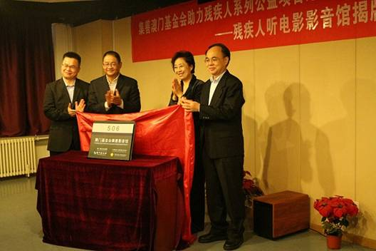 澳门基金会集善影音馆揭牌仪式在京举行