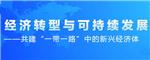 2015新兴经济体智库年会