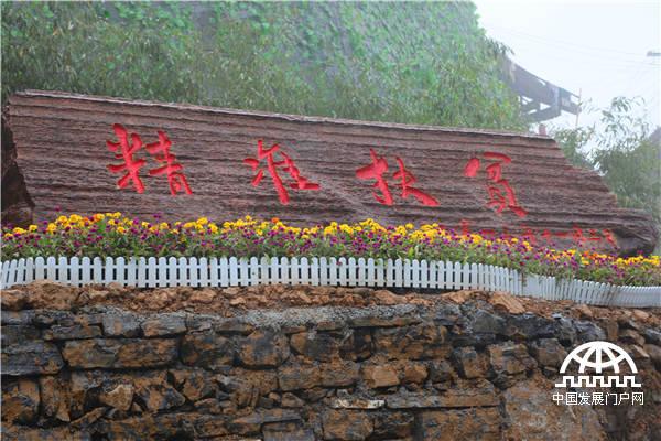 湖南省花垣县十八洞村