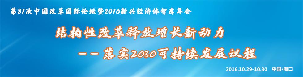 结构性改革释放增长新动力——落实2030可持续发展议程