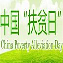 中国扶贫日