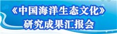 《中国海洋生态文化》研究成果汇报会