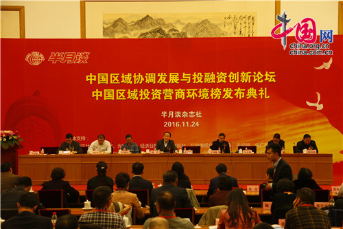 """11月24日,2016中国区域协调发展与投融资创新论坛暨'中国区域投资营商环境榜'推介活动""""在北京举行。"""