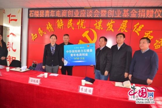 石楼县贫困青年创业座谈会举行 中华保险捐赠创业基金