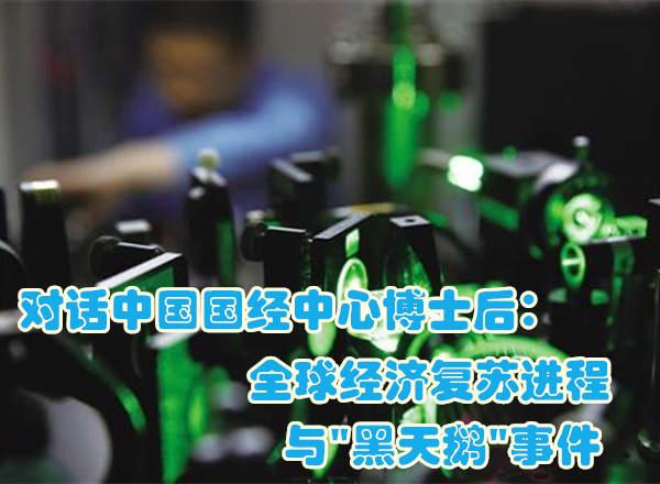 对话中国国经中心博士后:全球经济复苏进程与'黑天鹅'事件
