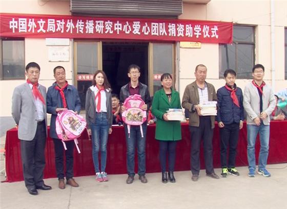 中国外文局深入寒王学校开展捐赠活动